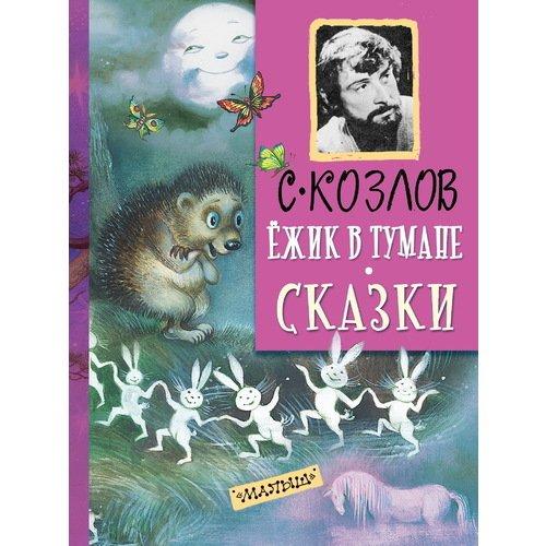 купить Ёжик в тумане. Сказки по цене 460 рублей