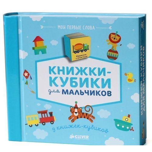 Книжки-кубики для мальчиков