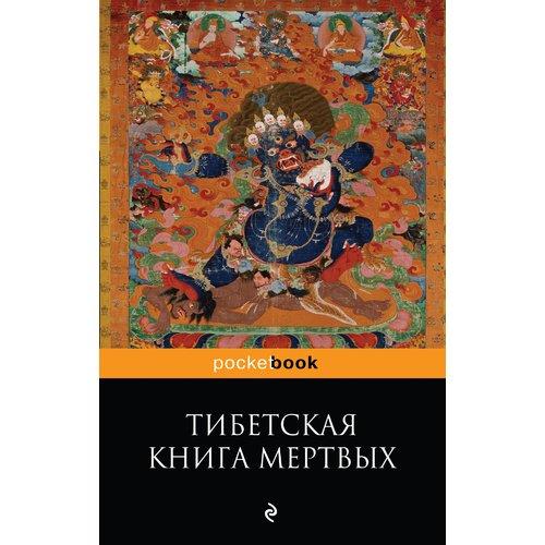 Тибетская Книга Мертвых. Бардо Тхедол согьял ринпоче тибетская книга жизни и смерти