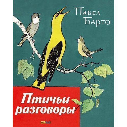 Птичьи разговоры птичьи сказки