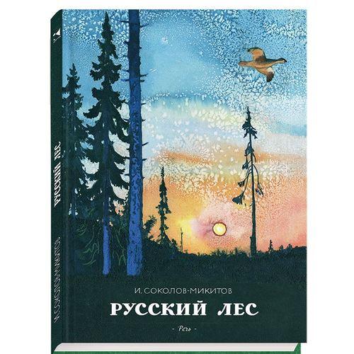 Русский лес запесочная елена алексеевна рассказы по картинкам однажды зимой весной летом осенью 4 книги в комплекте