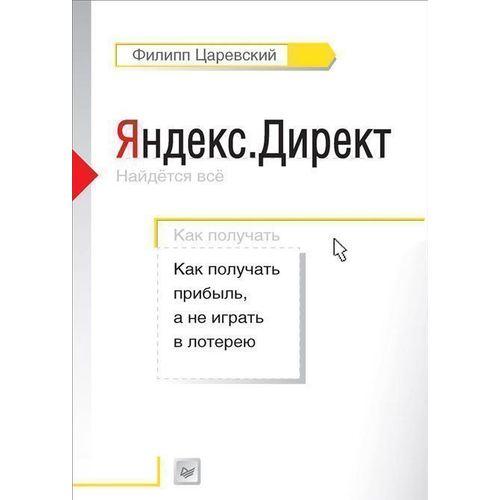 Яндекс.Директ. Как получать прибыль, а не играть в лотерею