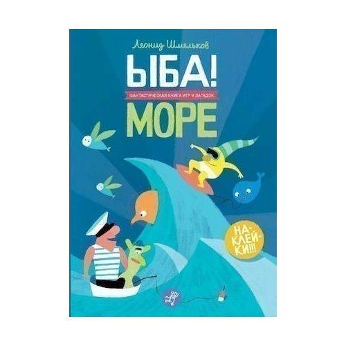 ЫБА! Море отсутствует большая книга логических игр и загадок