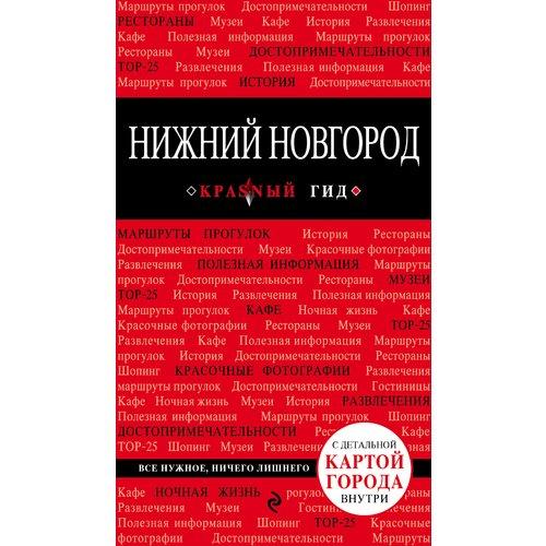 Путеводитель Нижний Новгород