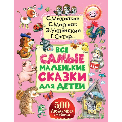 Купить Все самые маленькие сказки для детей, Художественная литература