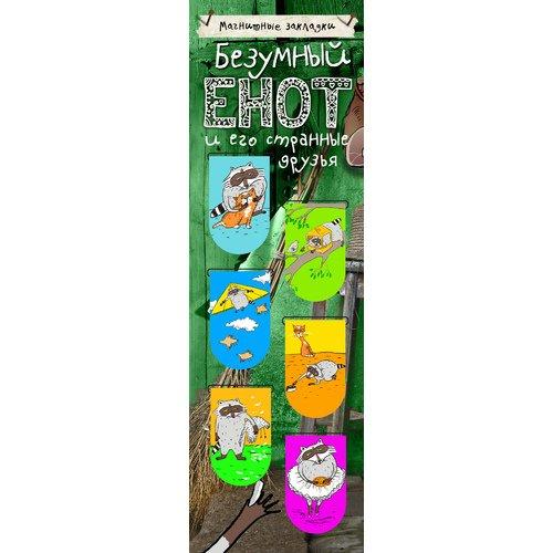Закладки Безумный енот и его странные друзья закладки еноты обормоты