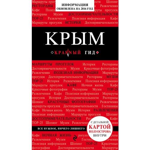 Путеводитель Крым