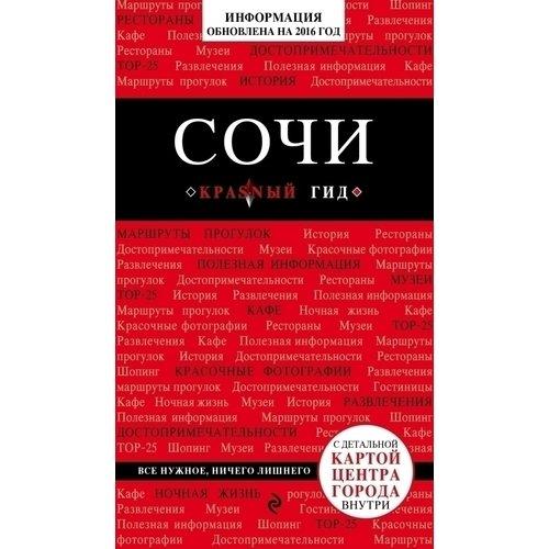 Путеводитель Сочи цена и фото