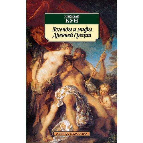 Легенды и мифы Древней Греции эксмо легенды и мифы наклейки для раскрашивания