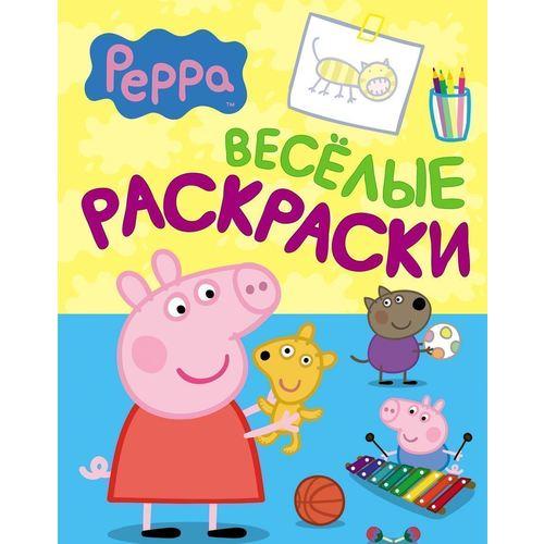 Купить Свинка Пеппа. Весёлые раскраски, Peppa Pig, Раскраски и рисовалки