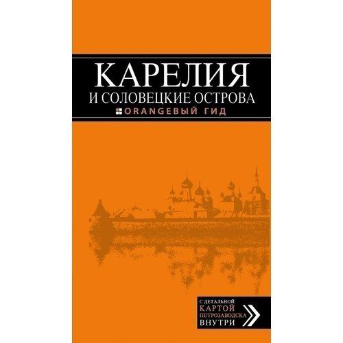 Путеводитель Карелия и Соловецкие острова букет для самой яркой