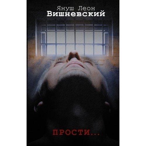 купить Прости… по цене 300 рублей