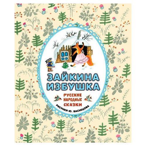 Купить Зайкина избушка. Русские народные сказки, Художественная литература