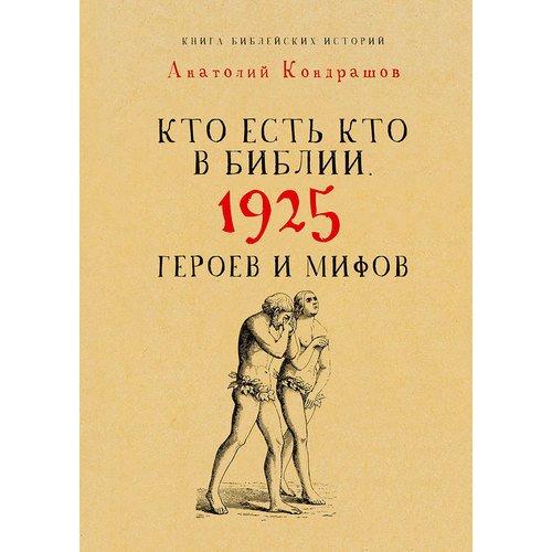 Кто есть кто в Библии. 1925 героев и мифов лопухин александр павлович толковая библия ветхий завет и новый завет