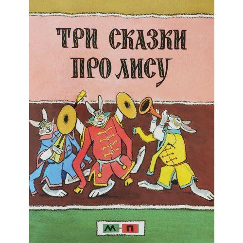 Три сказки про лису три сказки про лису