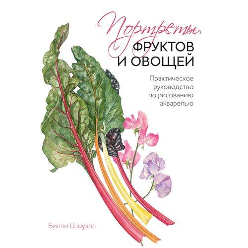 цена Портреты фруктов и овощей. Практическое руководство по рисованию акварелью онлайн в 2017 году