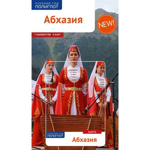 Абхазия. Путеводитель + карта
