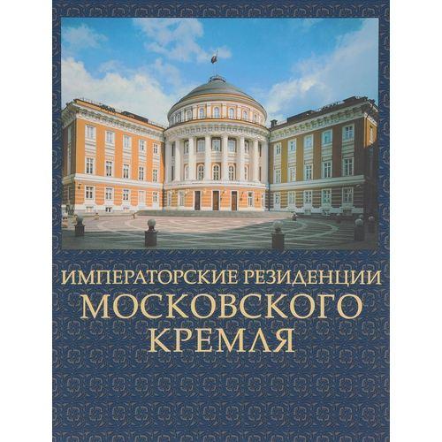 Императорские резиденции Московского Кремля большой кремлевский дворец теремной дворец набор из 12 открыток
