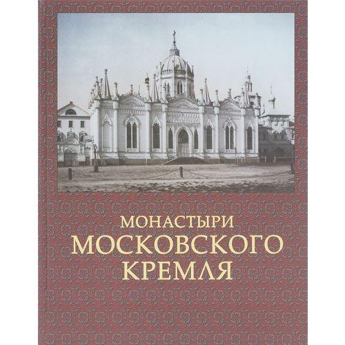 Монастыри Московского Кремля и с ненарокомова государственные музеи московского кремля