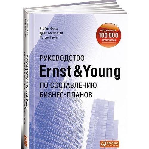 Книга составление бизнес планов план бизнес плана пустой