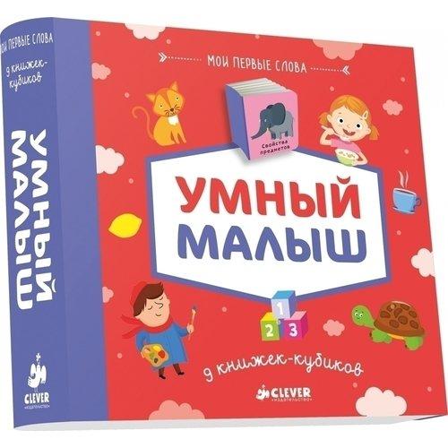 9 книжек-кубиков. Умный малыш елькина е жиренкина е корчемкина е худ умный малыш 9 книжек кубиков