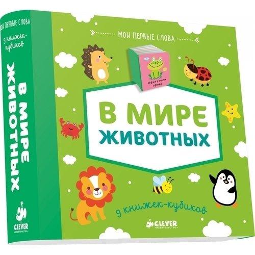 купить 9 книжек-кубиков. В мире животных по цене 780 рублей