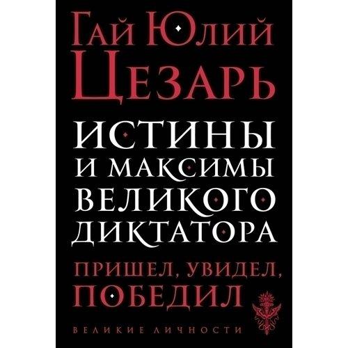 Истины и максимы великого диктатора гай юлий цезарь истины и максимы великого диктатора