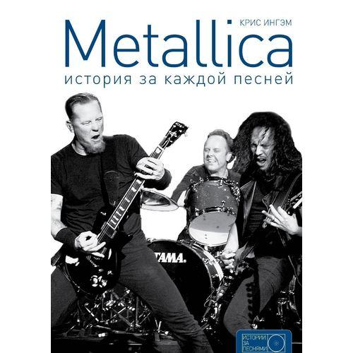 Metallica. История за каждой песней песнь песней
