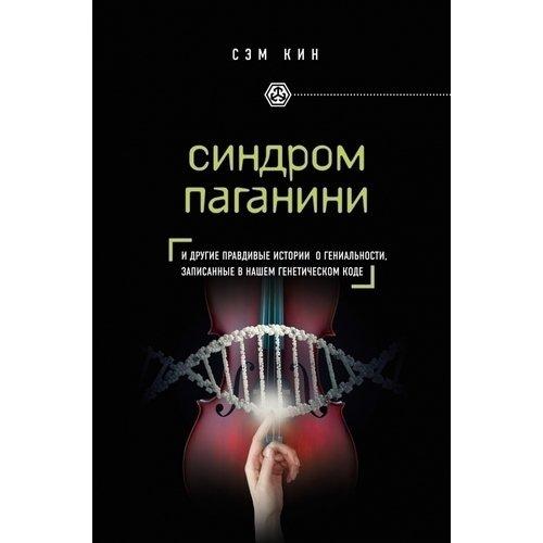 Синдром Паганини и другие правдивые истории о гениальности