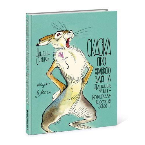 Купить Сказка про храброго Зайца, Художественная литература