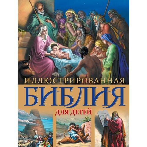 Иллюстрированная Библия для детей библия в рисунках гюстава доре