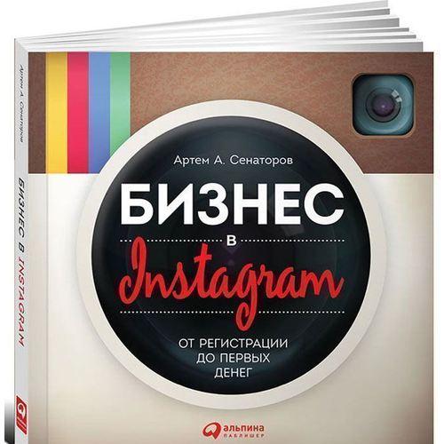 Бизнес в Instagram. От регистрации до первых денег артем сенаторов 0 бизнес в instagram от регистрации до первых денег