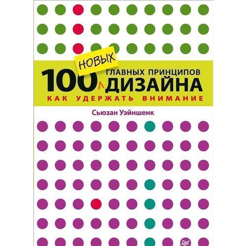 100 новых главных принципов дизайна так думают предприниматели 100 главных принципов правил и привычек