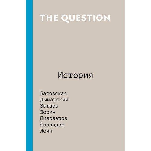 The Question-2. История