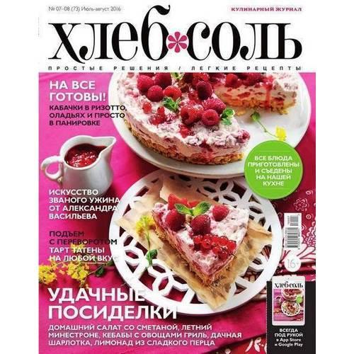 """Журнал """"ХлебСоль"""" № 46 Июль / Август недорого"""