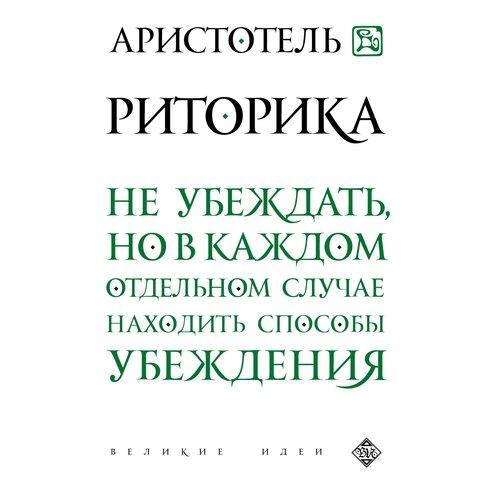Аристотель. Риторика аристотель этика политика риторика афоризмы