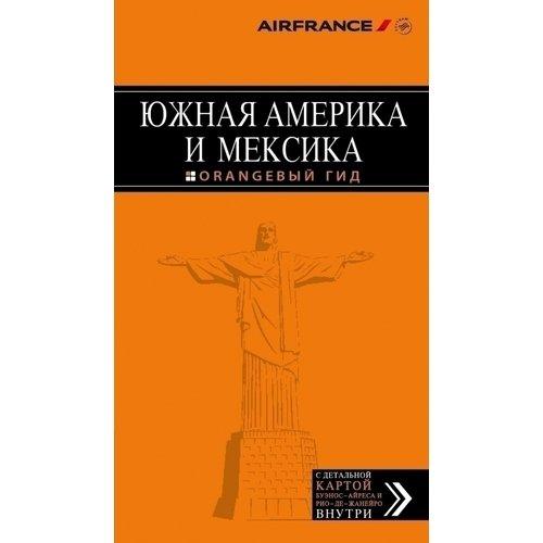 Путеводитель Южная Америка и Мексика