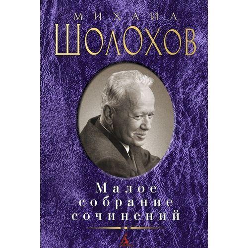 Малое собрание сочинений воронцов андрей венедиктович михаил шолохов загадка советской литературы