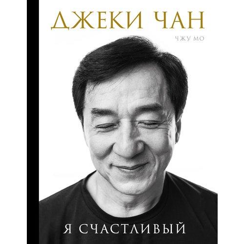 Я счастливый л н иванская образ – главное звено психики человека и психотехники актера книга 1 теоретические вопросы и методика исследования