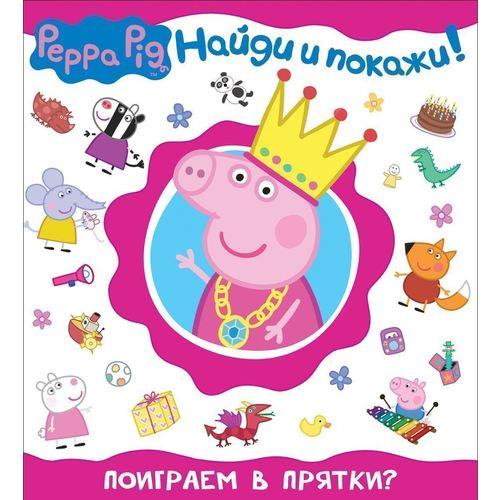 Купить Свинка Пеппа. Поиграем в прятки?, Peppa Pig, Задания и загадки