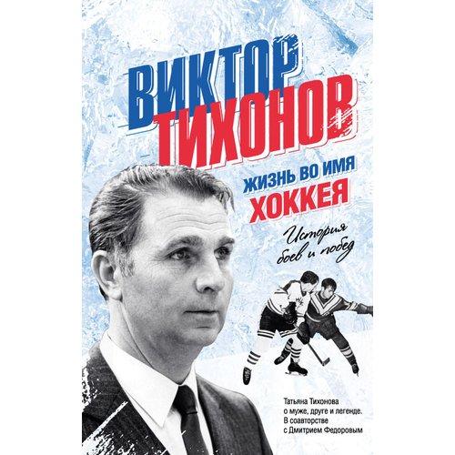 Виктор Тихонов. Жизнь во имя хоккея