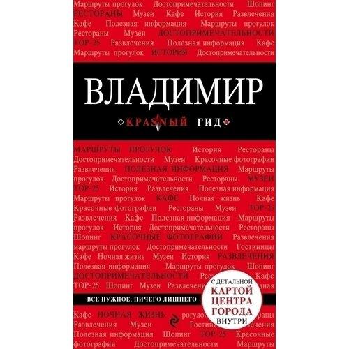 Путеводитель Владимир