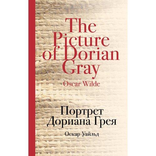 Портрет Дориана Грея, ISBN 9785699909926 , 978-5-6999-0992-6, 978-5-699-90992-6, 978-5-69-990992-6 - купить со скидкой