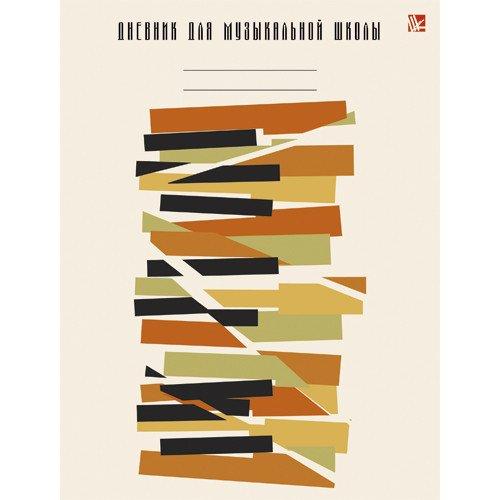 Дневник для музыкальной школы Дизайн 6 дневник для музыкальной школы эксмо 48 листов дизайн 3 твердая обложка