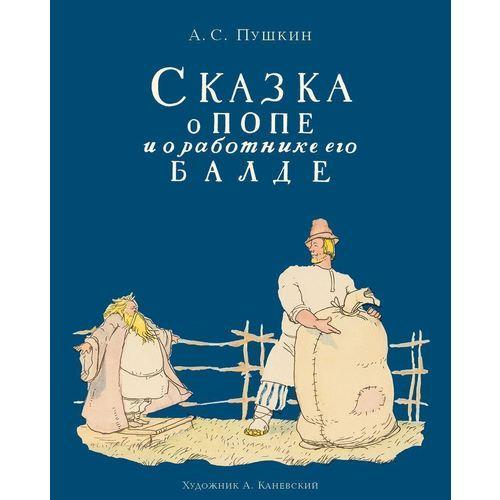 Купить Сказка о попе и о работнике его Балде, Художественная литература