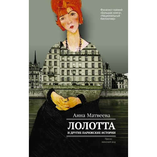 Лолотта и другие парижские истории анна матвеева подожди я умру – и приду сборник