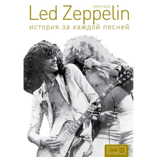 Фото - Led Zeppelin. История за каждой песней доэни д radiohead история за каждой песней