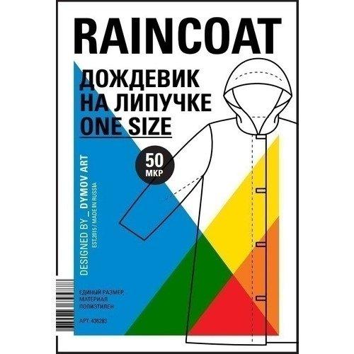 Дождевик Стандарт дождевик other brands 01
