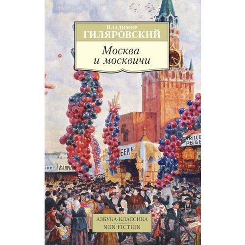 Москва и москвичи картина запорожцы пишут письмо турецкому султану история создания