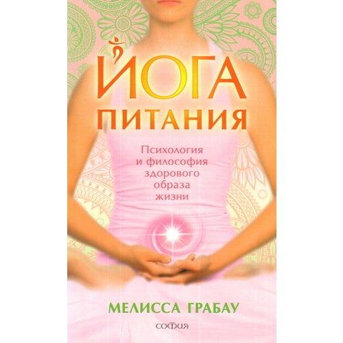 Йога питания. Психология и философия здорового образа жизни